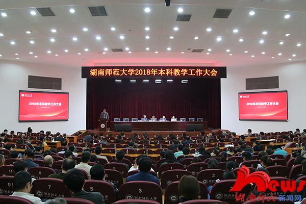 学校召开2018年本科教学工作会议